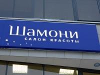 Лайтбоксы и световые короба купить в Минске.