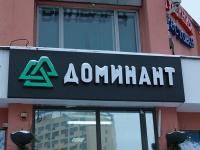 Изготовление объёмных букв в Минске, заказать объемные буквы