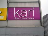 Короб с объемными световыми буквами Кари.jpg