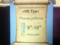 Табличка на ПВХ