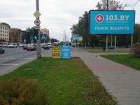Купить штендер в Минске. Изготовление по низким ценам